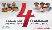 في يوم الصحافة اليمنية.. صحفيون مختطفون يدخلون عامهم الرابع في سجون مليشيات الحوثي
