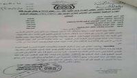 المليشيات تلزم المواطنين في صنعاء بدفع الزكاة الى حسابات بنكية مستحدثة