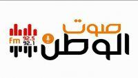 خارطة برامجية مميزة لإذاعة صوت الوطن خلال عيد الفطر المبارك