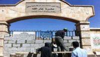 إغلاق أكبر مقبرة في صنعاء بعد امتلاءها بقتلى المليشيات الحوثية