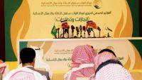 مركز الملك سلمان ينتقد تغاضي المنظمات الأممية عن انتهاكات مليشيات الحوثي