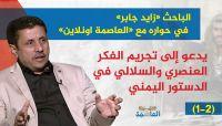 الباحث «زايد جابر» في حواره مع «العاصمة اونلاين» يدعو إلى تجريم الفكر العنصري والسلالي في الدستور اليمني (1-2)