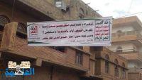 """الحوثيون يواجهون السخط الشعبي من ارتفاع الأسعار بـ""""التهجم"""" ويصفونه بـ""""الإرجاف""""(صورة)"""