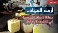 موظفو مؤسسة المياه بصنعاء: مليشيات الحوثي حرمتنا حقوقنا وأفقرت المواطنين