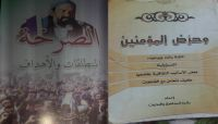 رفض شعبي واسع لحملة توزيع كتب طائفية بصنعاء