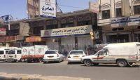 المحلات التجارية بصنعاء تواصل إغلاق أبوابها احتجاجاً على ارتفاع الأسعار