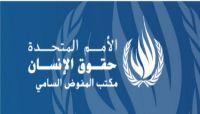 """مصدر لـ""""العاصمة أونلاين"""": المفوضية السامية تنقل مكتبها من صنعاء إلى عدن"""