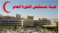 """انتحار ممرض في أحد المستشفيات الحكومية بالعاصمة """"صنعاء"""""""