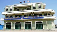 """برلماني حوثي يتهم المليشيا بتدمير شركة التبغ والكبريت بـ""""صنعاء"""""""