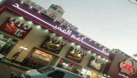 الحوثيون يغلقون واحدا من أبرز المطاعم في العاصمة صنعاء