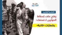 """""""العاصمة أونلاين"""" يفتح ملف إسقاط الحوثيين لـ""""صنعاء"""" بشعارات """"كاذبة"""""""