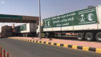 41 طن من المساعدات الإغاثية المقدمة من مركز الملك سلمان تتوجه الى صنعاء