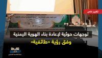 """توجهات حوثية لإعادة بناء الهوية اليمنية وتغيير شكل الدولة وفق رؤية """"طائفية"""""""