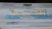 """تعميم حوثي جديد بوقف تأسيس مؤسسات أو جمعيات بصنعاء """"وثائق"""""""