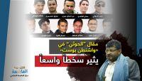 """مقال """"الحوثي"""" في """"واشنطن بوست"""" يثير سخطاً واسعاً.. الاحتفاء بقاتل الصحفيين"""