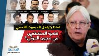 المختطفون في سجون الحوثي.. قضية إنسانية غائبة قسراً من أجندات المجتمع الدولي
