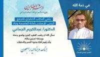 إصلاح أمانة العاصمة ينعي الدكتور عبدالكريم الجماعي (بيان)