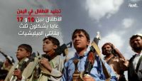 """مليشيا الحوثي تواصل تجنيد الأطفال """"الأيتام"""" وتهدد الرافضين منهم بالسجن"""