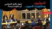 الحوثيون ومشاورات السويد.. قبول بالحل السياسي أم مناورة جديدة لاستئناف الحرب (تحليل خاص)