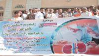 مخيم طبي مجاني لأمراض الكلى والمسالك البولية في مديريتين بمحافظة لحج