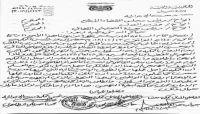 قيادي حوثي في صنعاء يهدد رئيس محكمة بالقتل (وثيقة)
