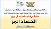 فعالية بمأرب تتناول الحصاد المّر للعاصمة صنعاء خلال 2018