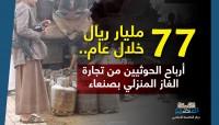 77 مليار ريال خلال عام.. أرباح الحوثيين من تجارة الغاز المنزلي بصنعاء