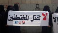 """رابطة حقوقية تدين ما يتعرض له المختطفون في سجن """"هبرة"""" بصنعاء"""