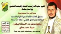 محاضرات طائفية أسبوعية.. جامعة صنعاء من صرح أكاديمي الى مسرح طائفي للحوثيين