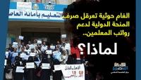 الغام حوثية تعرقل صرف المنحة الدولية لدعم رواتب المعلمين.. لماذا؟