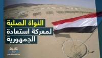 الجيش المؤيد لثورة فبراير.. النواة الصلبة لمعركة استعادة الجمهورية