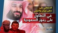 تطاول الانتقالي على رموز السعودية يتطابق مع خطاب الحوثي وإيران