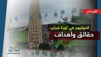 قراءة في مشاركة الحوثيين في ثورة فبراير.. حقائق وأهداف (تقرير خاص)