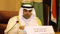 رئيس البرلمان العربي: اليمن يمثل العمق الاستراتيجي والأخوي للعرب