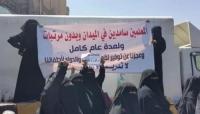 """حرمان ثلاثة آلاف معلم بأمانة العاصمة.. تورط اليونيسيف بـ""""حوثنة"""" منحة المعلمين"""