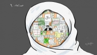 كشف إرهاب الحوثيين بحق أسر المختطفين.. تحالف رصد يرصد 600 انتهاكاً حوثياً بحق المرأة.