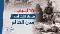 هذه «10 أسباب» أدت إلى تصنيف «صنعاء» ثالث أسوأ مدن العالم