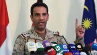 التحالف: الحوثيون يستخدمون المدنيين دروعاً بشرية ومستمرون في مواجهتهم
