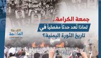 جمعة الكرامة.. لماذا تٌعد حدثاً مفصلياً في تاريخ الثورة اليمنية؟
