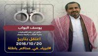 بعد فضحها في المحكمة.. مليشيا الحوثي تخفي الأكاديمي يوسف البواب