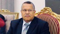 رئيس الوزراء السابق: الدفاع عن المحافظات المحررة يبدأ بتحرير صنعاء ومران
