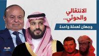 """""""إفشال البرلمان"""" كيف أصبح هدفاً موحداً للإنتقالي والحوثيين؟"""