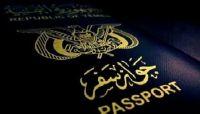 مصلحة الهجرة والجوازات تعلن بطلان وثائق المصلحة الصادرة عن الانقلابيين