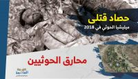 مقابر جماعية وتمييز عنصري بين القتلى.. كيف تتخلص ميليشيا الحوثي من جثث قتلاها؟