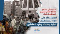 ضمن مسلسل تدمير القطاع الخاص.. استيلاء حوثي تام على «6» مستشفيات أهلية بصنعاء