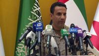 متحدث التحالف: الحوثيون أطلقوا مسرحية مضللة لا تستحق الرد