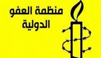 العفو الدولية تكشف قيام الحوثيين بتعذيب 10 صحفيين وعزلهم في زنازين انفرادية