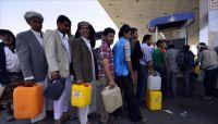 """تجدد أزمة المشتقات النفطية في صنعاء مع اقتراب شهر """"رمضان"""""""