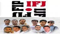 الاتحاد الدولي للصحفيين يندد بتعذيب الصحفيين المختطفين في سجون الحوثي