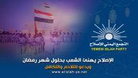 الإصلاح يهنئ الشعب اليمني بحلول شهر رمضان المبارك